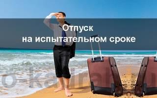 Начисляется ли отпуск во время испытательного срока